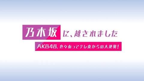 どうしてAKB48は落ちぶれたの?