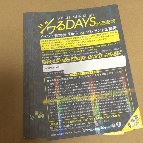 【AKB48】全握に初めて行くんだが、握手券はどのくらい持ってたらいいかな?【全国握手会】