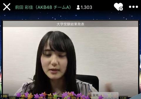 【悲報】AKB48前田彩佳、MARCH不合格!浪人確定・・・