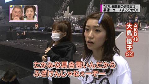 【AKB48】「みーおん具合悪いんだからふざけんじゃねーぞ」←誰の声で再生された?