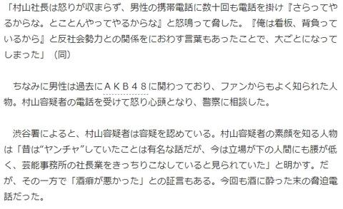 大和田南那の事務所社長が逮捕された事件、被害者は元AKB関係者でファンからも知られる人物