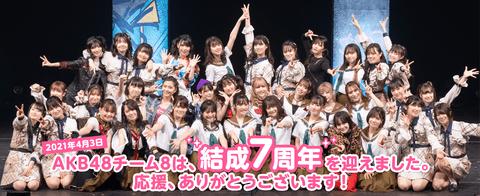 【AKB48】チーム8中部エリア完全崩壊wwwwww(3)