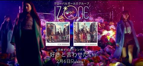 【IZ*ONE】デビューシングル「好きと言わせたい」トラックプレビュー公開!