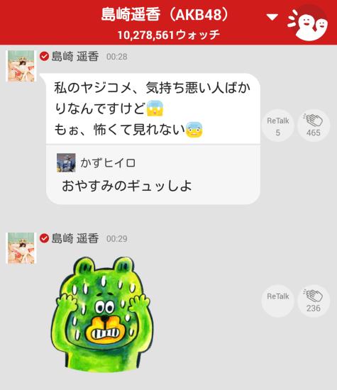 【AKB48】メンバー「コメント返しするからコメントちょうだい」←これ