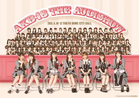 【疑問】「AKB48 THE AUDISHOW」アレで良かったの?メンバーもヲタも満足したの?