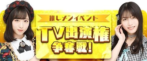 【課金地獄】第2回「AKBINGO!」TV出演権争奪戦イベント 開催www