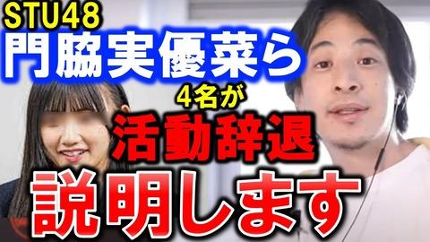 【STU48】ひろゆき「指原だってファンとヤってたんだから、アイドルに理想を求めるな。」