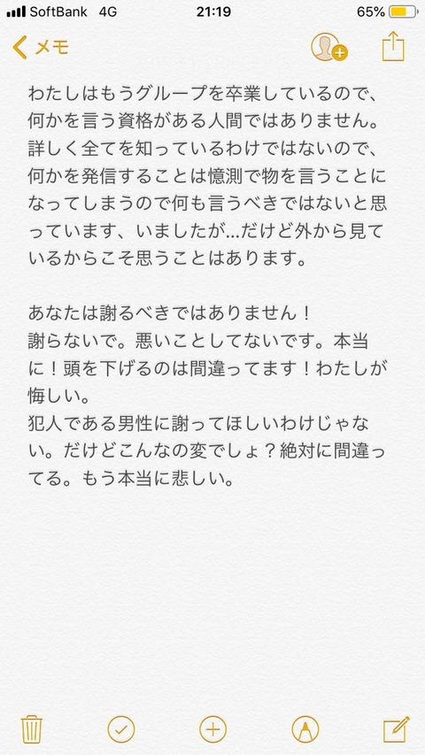 【AKB48G】Twitterで山口真帆を擁護したメンバーのフォロワー数が大幅増加!