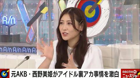 【元AKB48】西野未姫「アイドルはみんな裏垢を持ってる。表には出せないプライベートを共有してる」