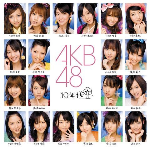 【AKB48】10年桜の「10年後にまた会おう」まであと1年だけど選抜集まると思う?