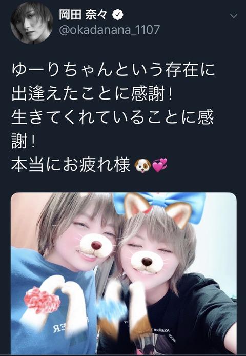 【AKB48】岡田奈々「太田夢莉ちゃん、生きてくれてることに感謝。」