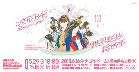 【AKB48総選挙】アップカミングガールズ(65位~80位)【AKB48 53rdシングル世界選抜総選挙】