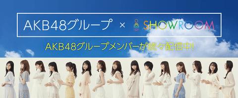 【AKB48G】SHOWROOMで見たら可愛いけど実物あれれってなるのいるよな?
