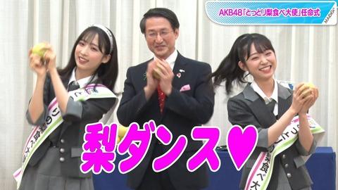 【AKB48】ゆいゆい&ずっきー出演の「とっとりの梨食べ大使」任命式の動画公開!【小栗有以・山内瑞葵】