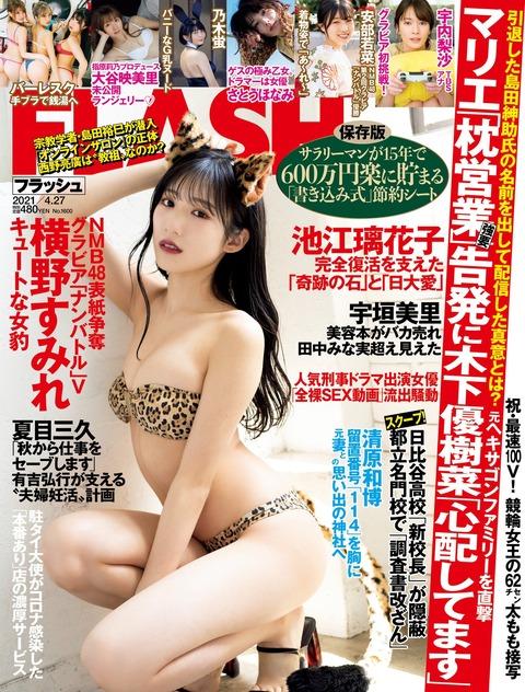 【NMB48】横野すみれがFLASH表紙に登場!