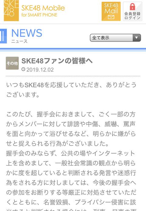 【悲報】SKE48運営より警告「握手会でメンバーへの罵声や誹謗中傷やめろ!法的措置を講じるぞ!」