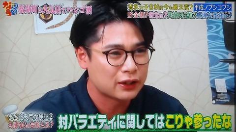 【ダウンタウンなう】平成ノブシコブシ吉村「欅坂46とは2度と共演したくない」wwwwww