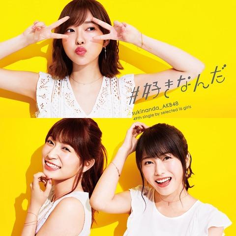 【AKB48】「#好きなんだ」という評価の難しいシングル曲