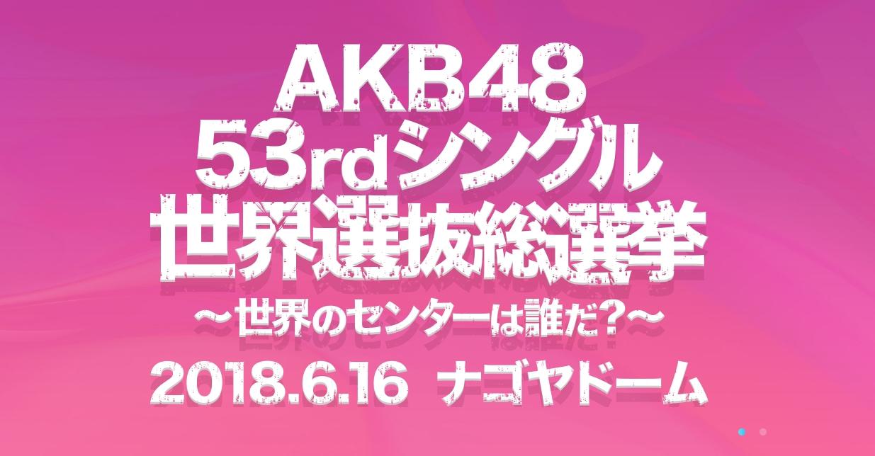 AKB48総選挙】今回の速報で予想...
