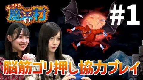 【NMB48】「帰ってきた魔界村」山本望叶と安部若菜が実況プレイ! 【新YNN】
