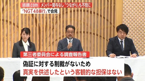 【NGT48暴行事件】AKSが頑なに今村と稲岡軍団を守っているのは総選挙不正投票疑惑を隠蔽しているから?
