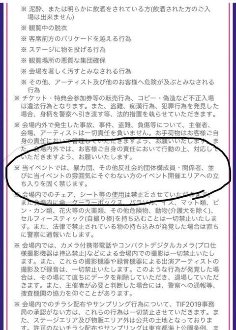 NGT48が活動再開しようとしてる現状に嫌気がさして他の48グループも応援できない