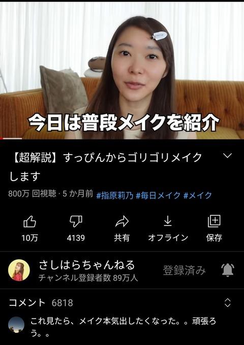 【吉報】指原莉乃さんのYouTubeメイク動画が800万回も視聴される