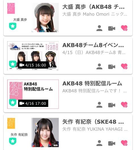 【朗報】4/16(月)17:00よりSHOWROOMにてAKB48から重大発表がある模様!