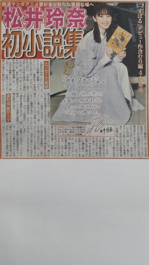 【朗報】松井玲奈さん、4月に初の短編集「カモフラージュ」を発売