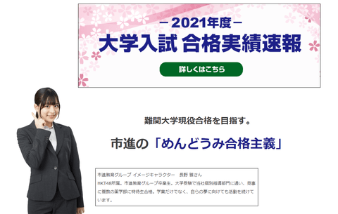 【HKT48】長野雅さんが実は秀才だった件