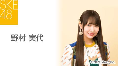 【悲報】SKE48野村実代、SHOWROOMの課金モデルイベントで敗れる
