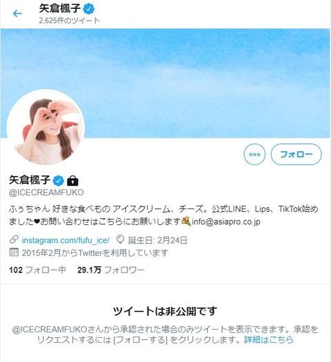 【悲報】元NMB48矢倉楓子さん、Twitterアカウントに鍵を掛けてしまう