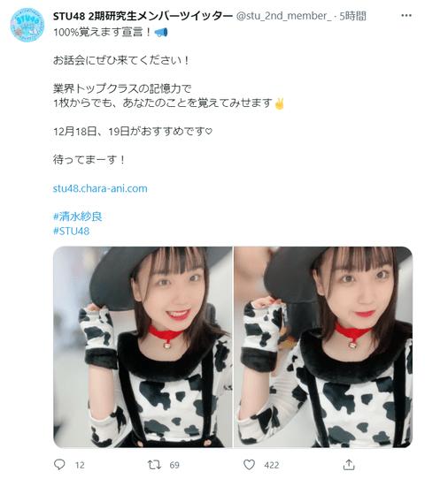 【朗報】STUメンバー「認知されたいおじさん集合ー!!」