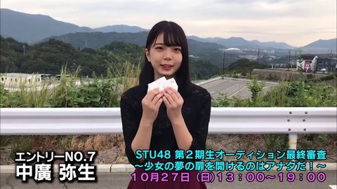 【悲報】STU48中廣弥生さん、一連の流出騒動から SR配信を一切しなくなる・・・