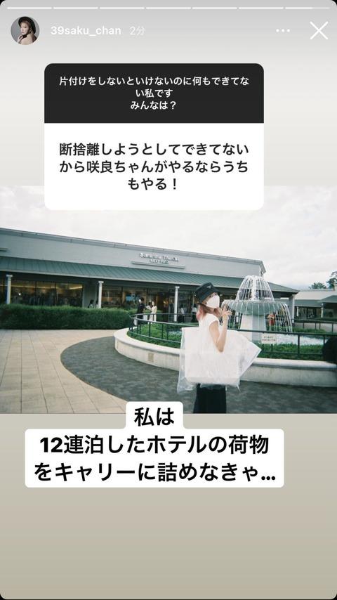 【朗報】宮脇咲良さん、都内のホテルに12連泊するくらい仕事があり大忙しだった模様