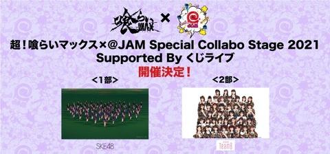 【朗報】AKB48チーム8とSKE48が「超!喰らいマックス×@JAM Special Collabo Stage 2021 Supported By くじライブ」に出演決定