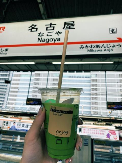 【謎】世界チャンピオン松井珠理奈さんが突然所信表明「#名古屋から全国へ」「#名古屋から世界へ」