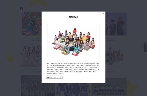 【NMB48】@JAM EXPO選抜がヤバみwwwwww