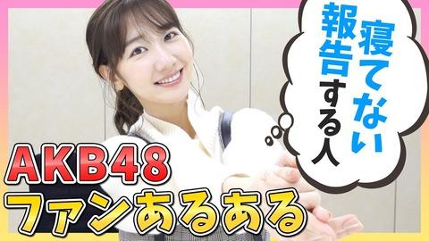 【AKB48】柏木由紀さん、ファンからの気持ち悪いDMを告白。毎日同一人物から「由紀だけ愛してる」「結婚しよう」「会いたい」(66)