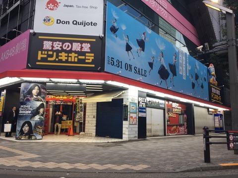 【AKB48G】公演前の劇場付近で時間の潰し方を教えてくれ
