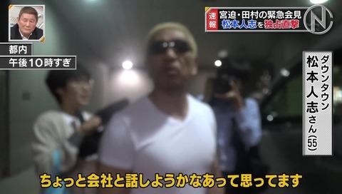 【朗報】松本人志、動く「後輩芸人達は不安よな。松本 動きます。」
