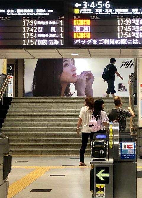 【朗報】JR大阪駅にNMB48村瀬紗英の巨大過ぎるポスター!!!【さえぴぃ】