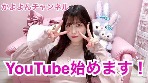 【エイプリルフール】AKB48田北香世子がYouTubeチャンネルを開設【かよよんチャンネル】