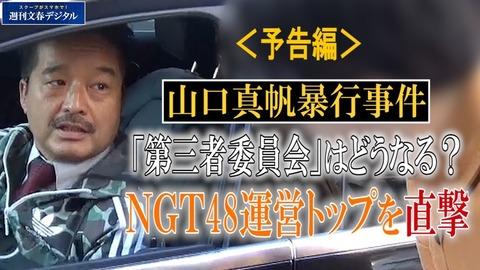 【AKS取締役】松村匠「第三者委員会は週明けに発足予定」→未だ音沙汰なし