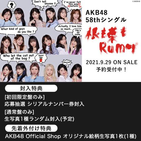 【AKB48】「根も葉もRumor」の売上枚数合格ラインは何枚?
