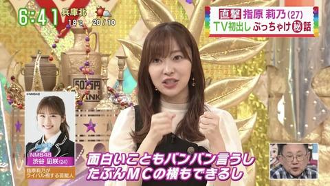 バラエティー女性タレント四天王、指原莉乃、朝日奈央、渋谷凪咲あと1人は誰?