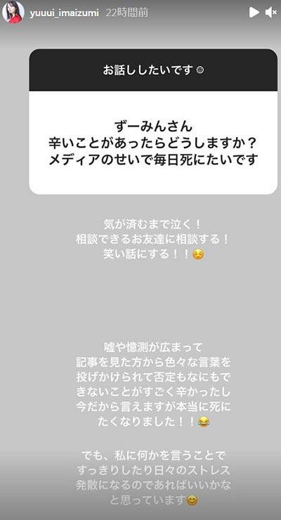 【悲報】ワタナベマホトの嫁今泉佑唯さん「すごく辛かった」「今だから言えますが本当に死にたくなりました」