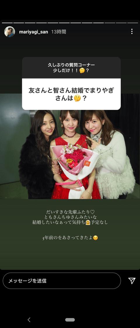 【元AKB48】永尾まりや「私は結婚したいなぁって気持ちも予定もなし」