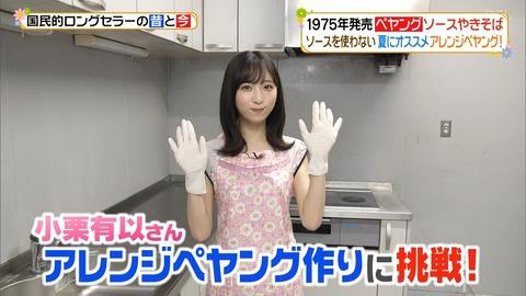 【AKB48】お前ら、ゆいゆいお手製のペヤングに幾らまで出せる?【小栗有以】