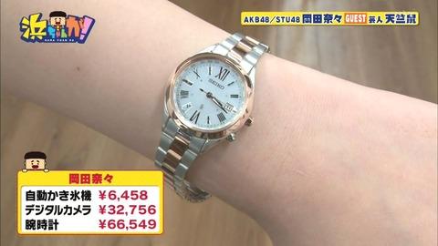 【AKB48】なぁちゃん、「浜ちゃんが!で」6万6000円もする腕時計をゲット!【岡田奈々】